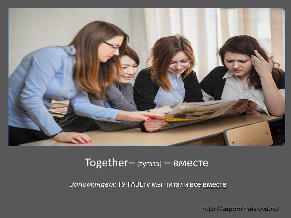 together перевод