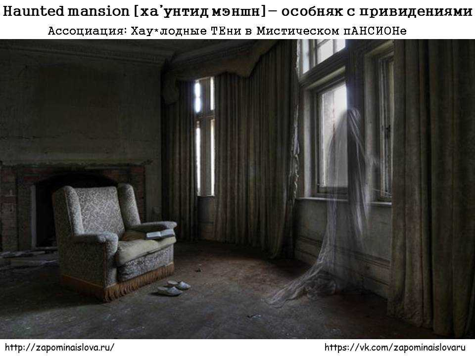 запоминать слова haunted mansion