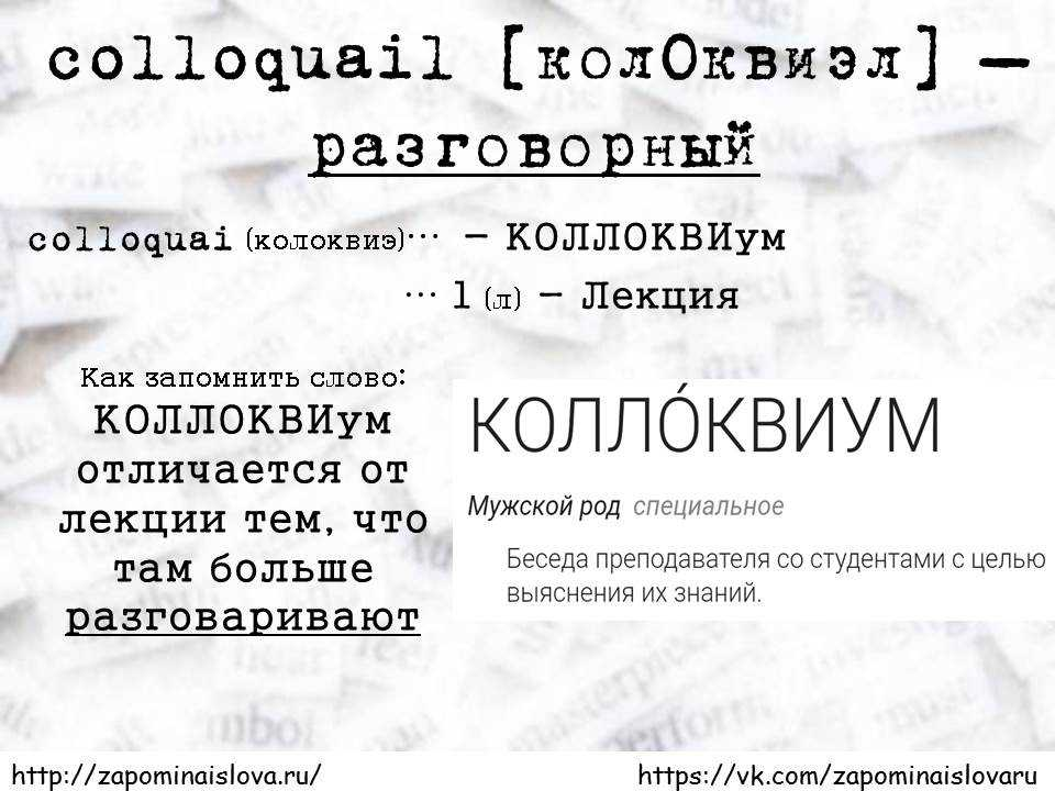 Colloquial перевод