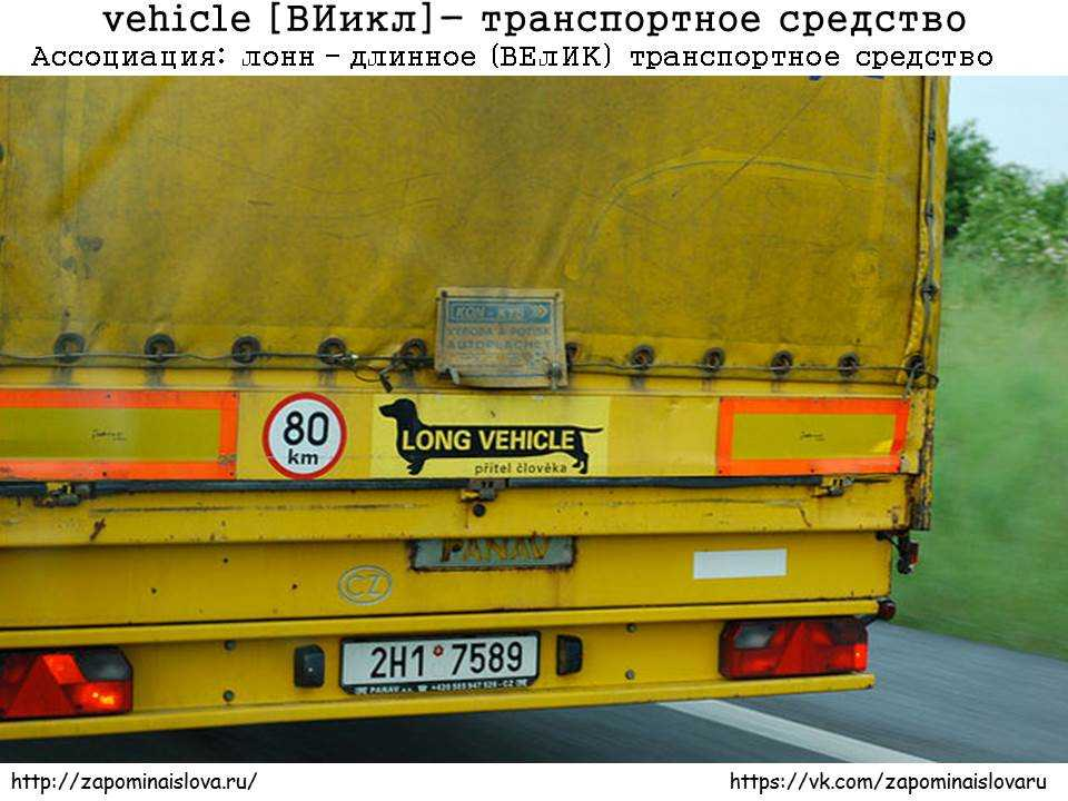 перевод слова vehicle