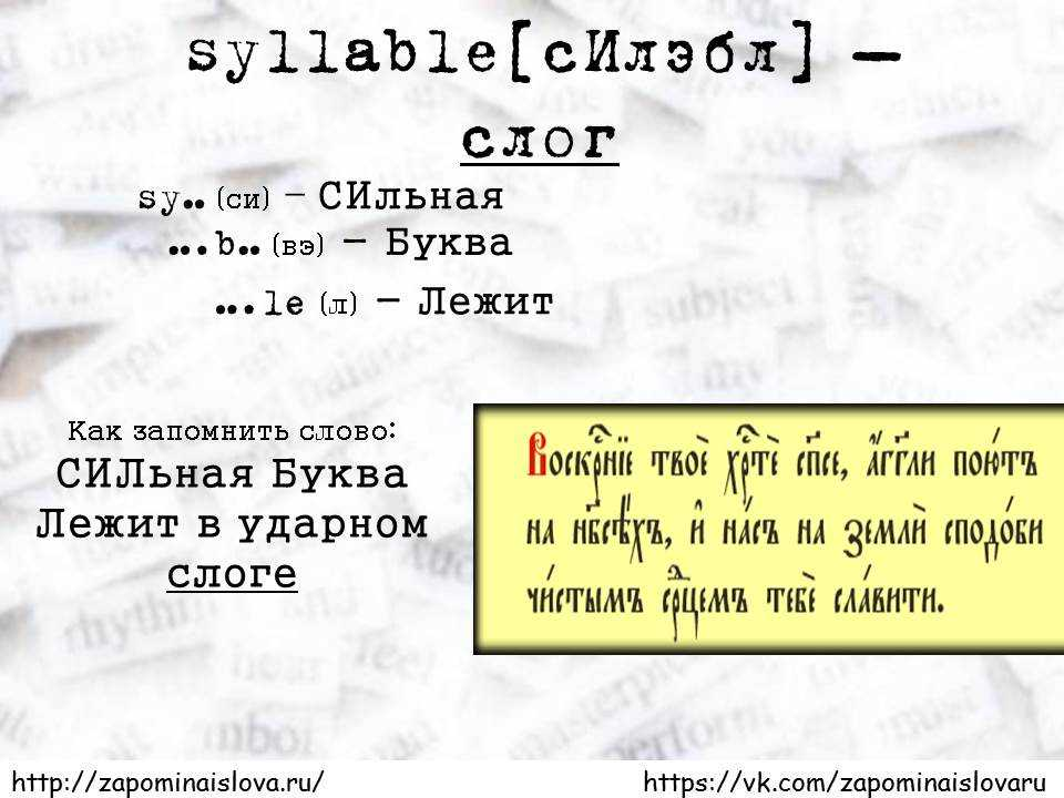 syllable перевод