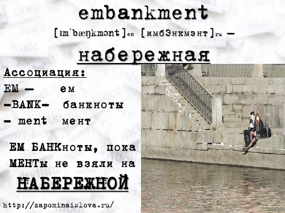 embankment перевод