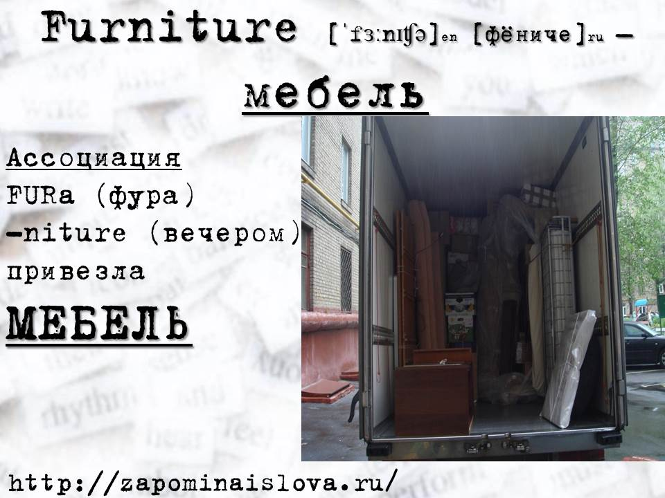 furniture перевод