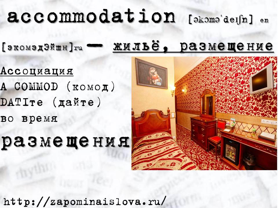ACCOMODATION перевод