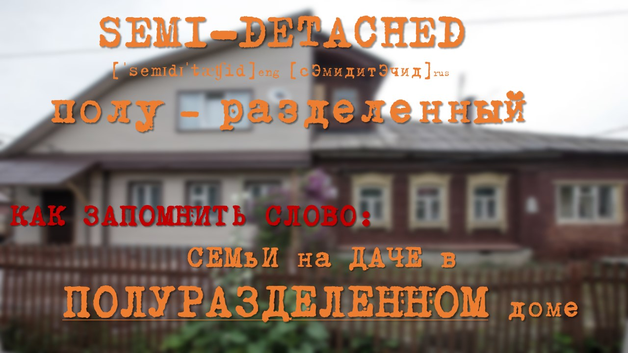 SEMI-DETACHED перевод