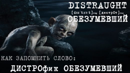 DISTRAUGHT перевод