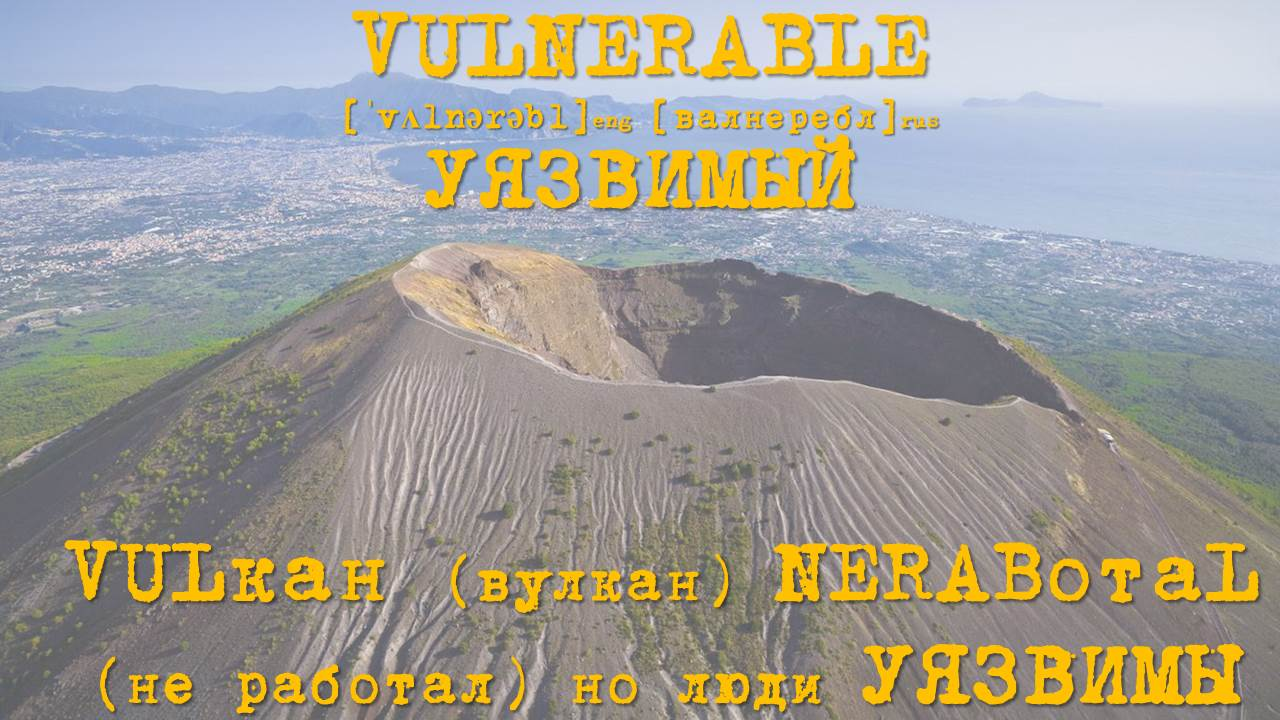 VULNERABLE перевод