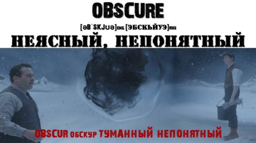 OBSCURE перевод