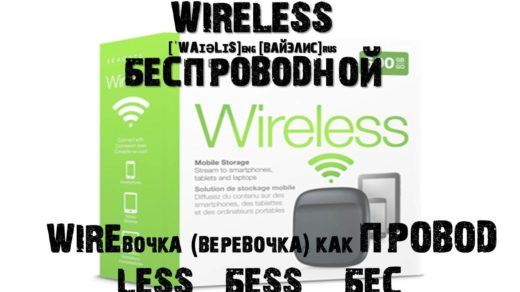 WIRELESS перевод